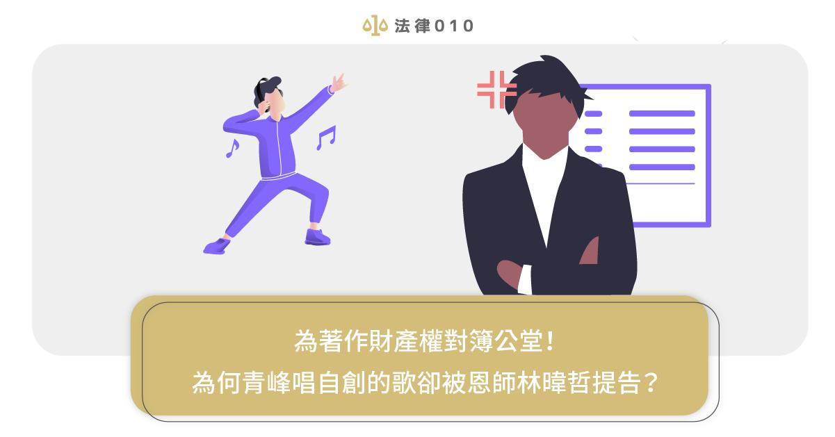 為著作財產權對簿公堂!為何青峰唱自創的歌卻被恩師林暐哲提告?