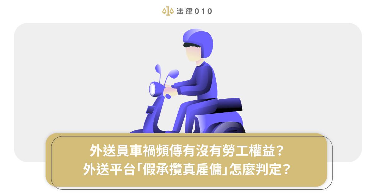 外送員車禍頻傳有沒有勞工權益?外送平台「假承攬真雇傭」怎麼判定?