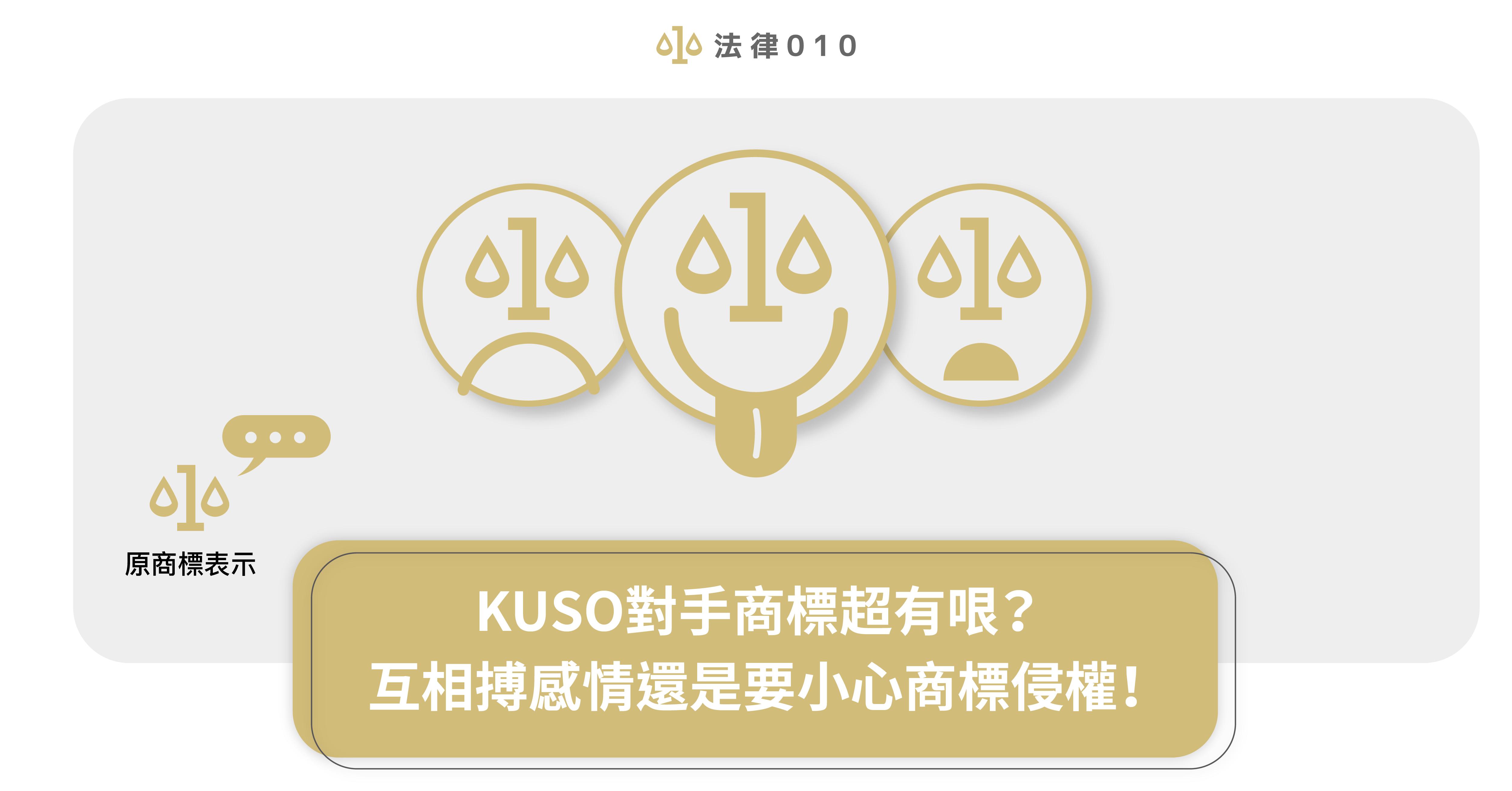 KUSO對手商標超有哏?互相搏感情還是要小心商標侵權!