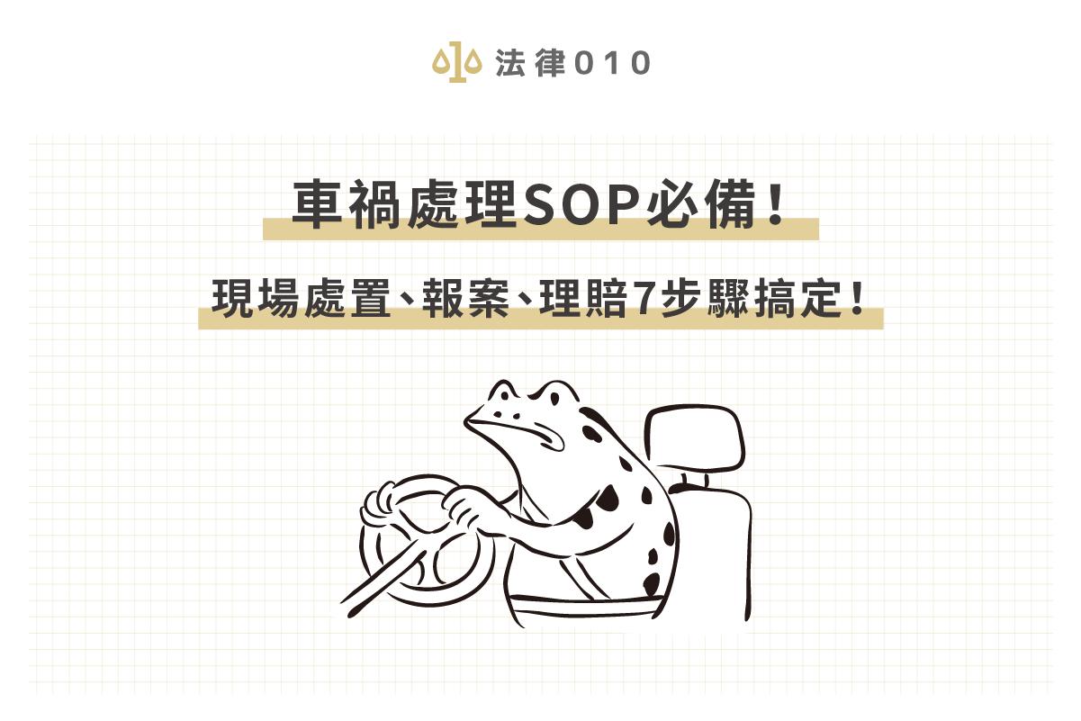 車禍處理SOP必備!現場處置、報案、理賠7步驟搞定!