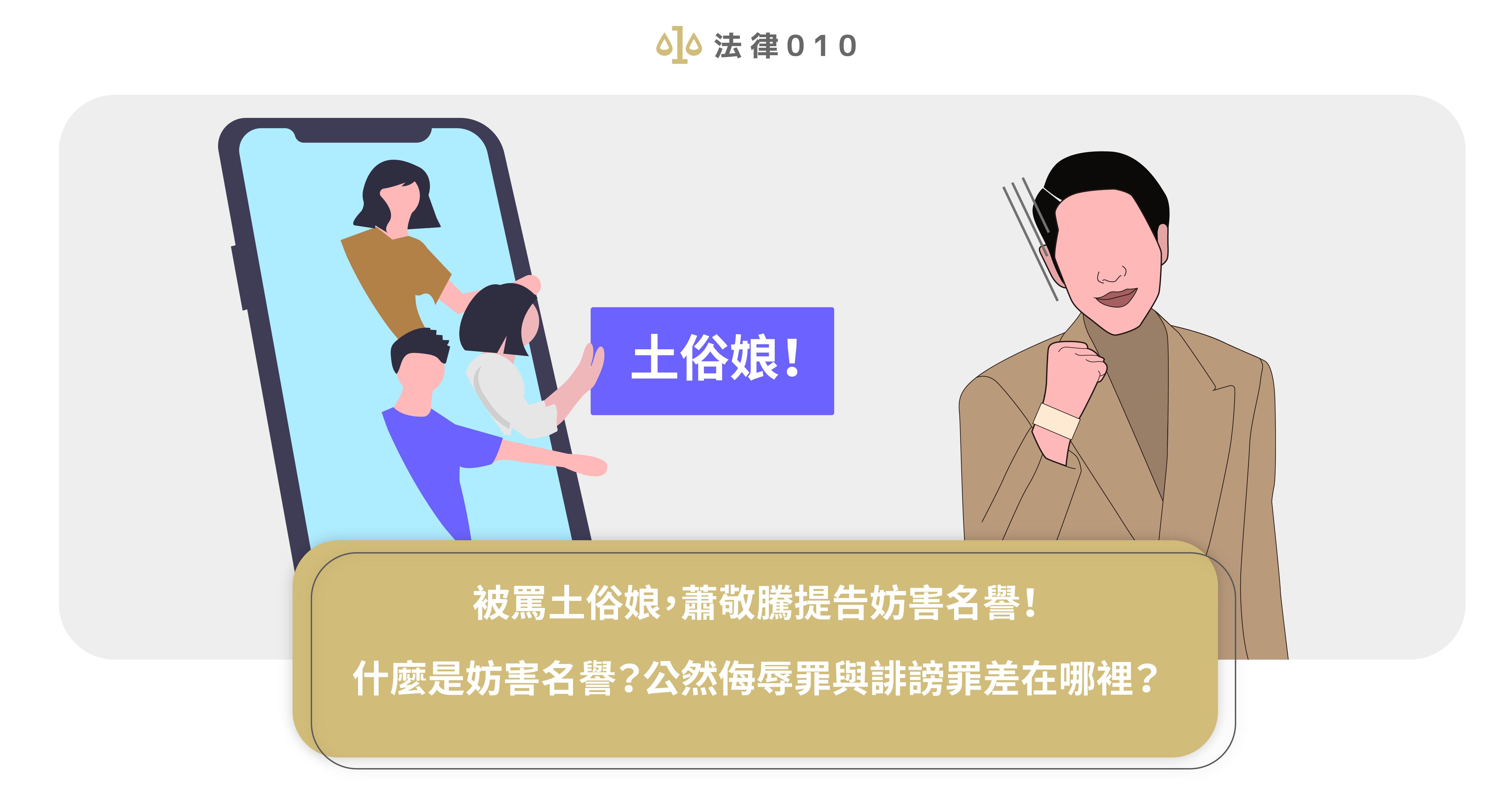 被罵土俗娘,蕭敬騰提告妨害名譽!什麼是妨害名譽?公然侮辱罪與誹謗罪差在哪裡?