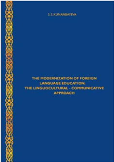 The Modernization of Foreign Language Education: The Linguocultural - Communicative Approach