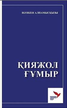 Kiyajol Gumyr