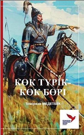 Кyok Тyurik Кyok Byori