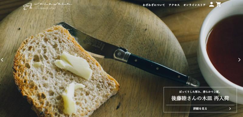 cover-wazawaza-homepage.png
