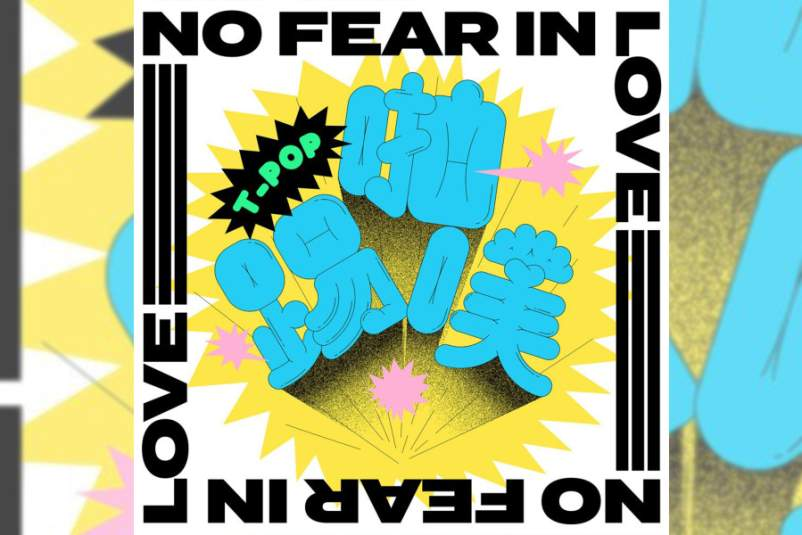 """No Fear In Love"" 2020"
