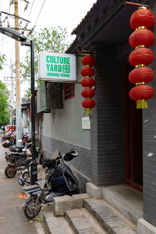 Photo of the entryway to Culture Yard's hutong