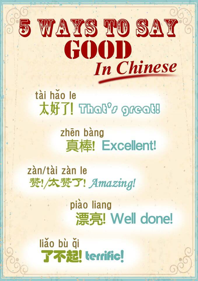 5 ways to say good in Chinese