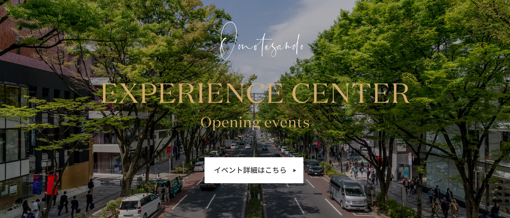 EXPERIENCE CENTER Opening events イベント詳細はこちら