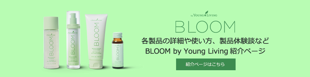 BLOOM by Young Living 紹介ページ