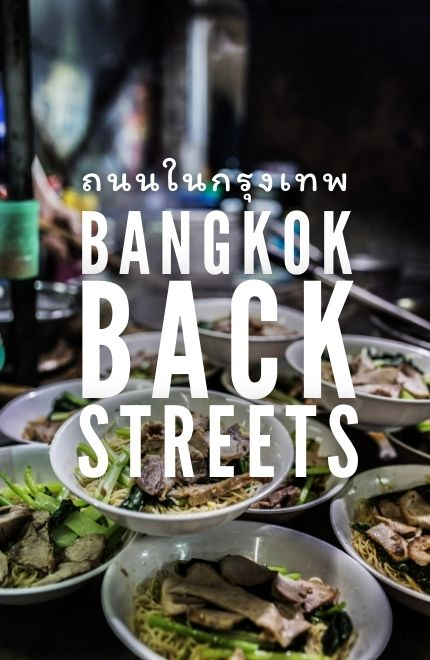 Bangkok Food Tour - Evening
