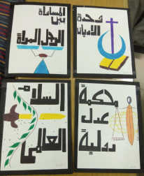 Children's artwork from Egypt on principles of the Bahá'í Faith