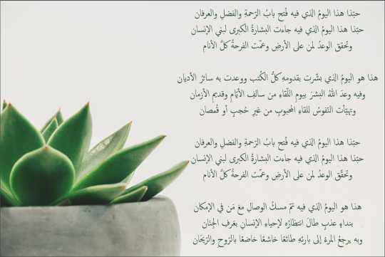 Poem from Egypt about  Bahá'u'lláh