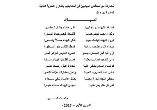 Poem from Iraq