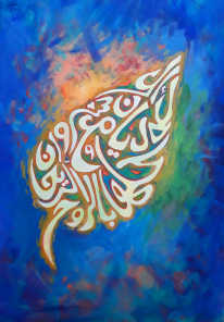 Calligraphy from Bahrain