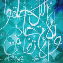 Calligraphic art from United Arab Emirates
