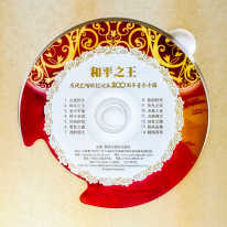 "Music and publication from Macau entitled ""King of Peace"""