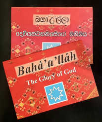 New booklets about Bahá'u'lláh