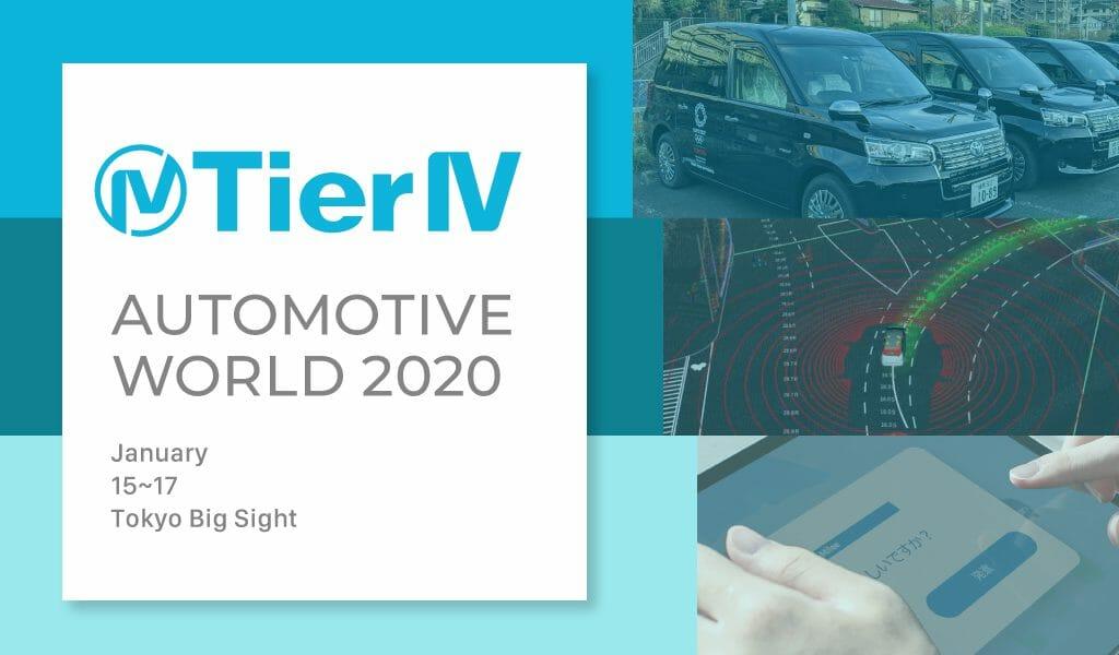 「第12回 オートモーティブ ワールド -クルマの先端技術展-」に出展