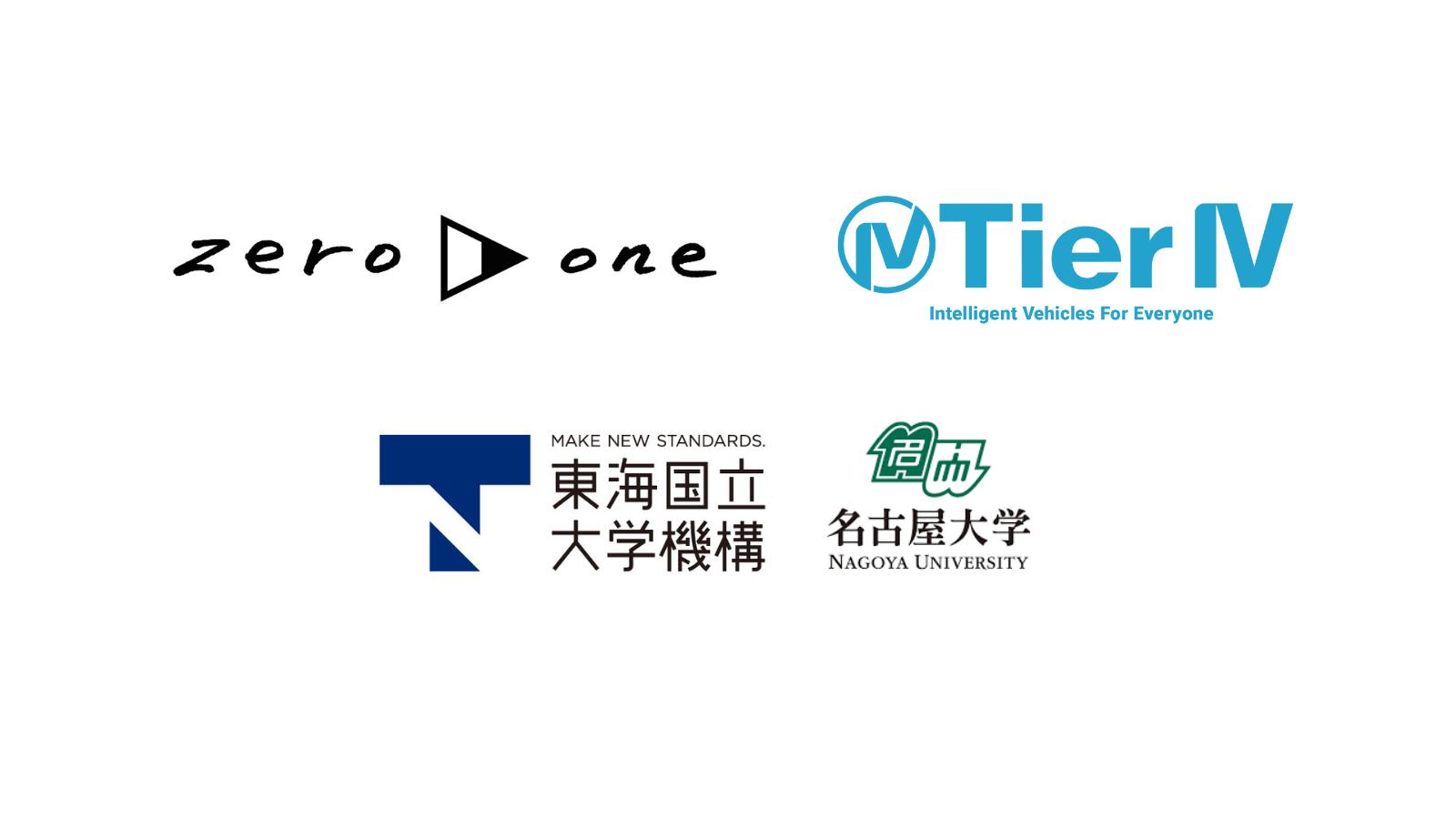 zero to one、ティアフォー、名古屋大学未来社会創造機構 オンライン教材「自動運転システム構築完全講座」を共同開発、 「第四次産業革命スキル習得講座」認定を受けて10月1日より提供開始