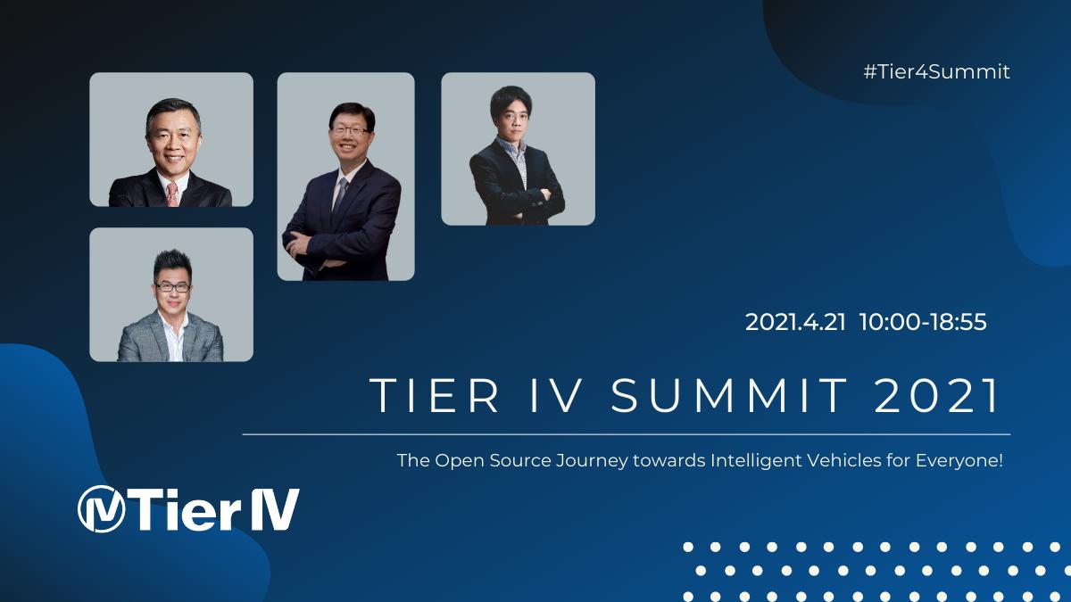 TIER IV SUMMIT 2021 アーカイブ配信のお知らせ