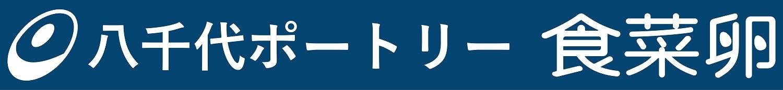 (株)八千代ポートリー