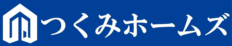 つくみホームズ(株)