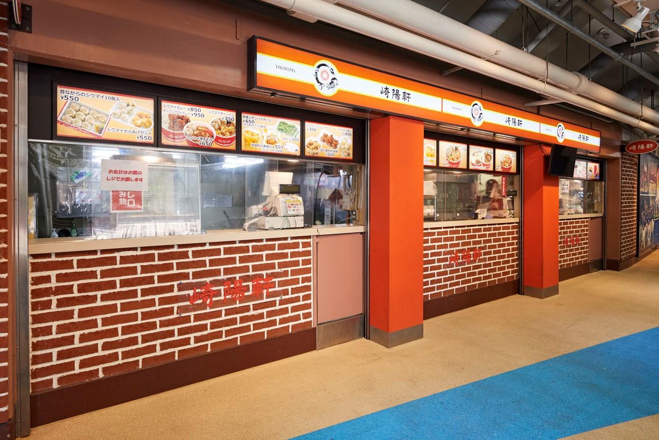Foods & Shop - Detail - 崎陽軒 内野BAY SIDE店