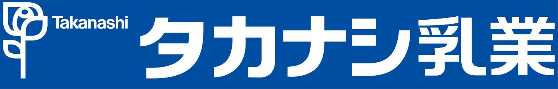 タカナシ乳業(株)