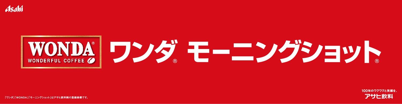 アサヒ飲料(株)