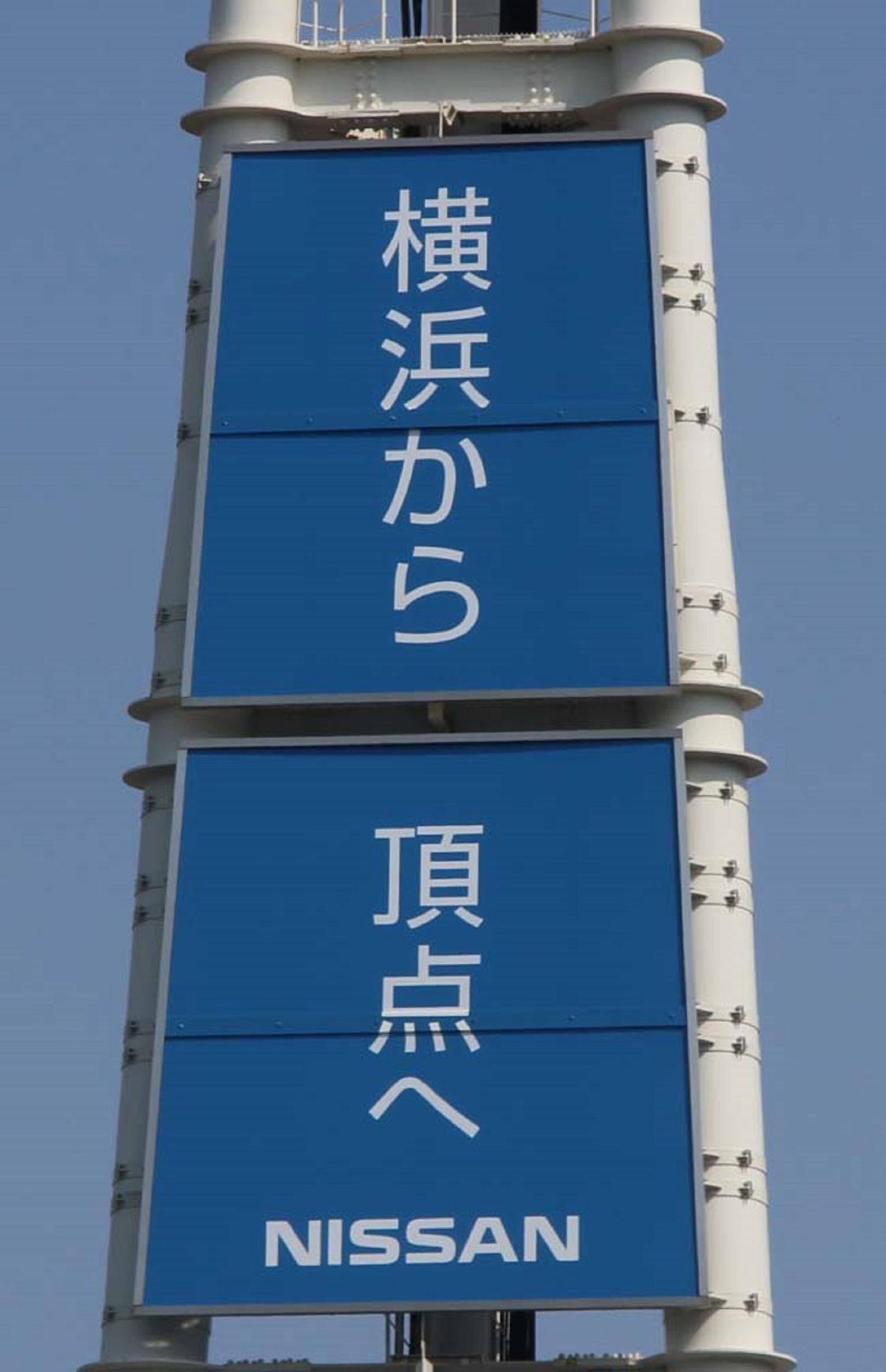 日産自動車(株) ※照明塔広告BAYSIDE側
