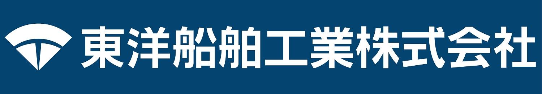 東洋船舶工業(株)