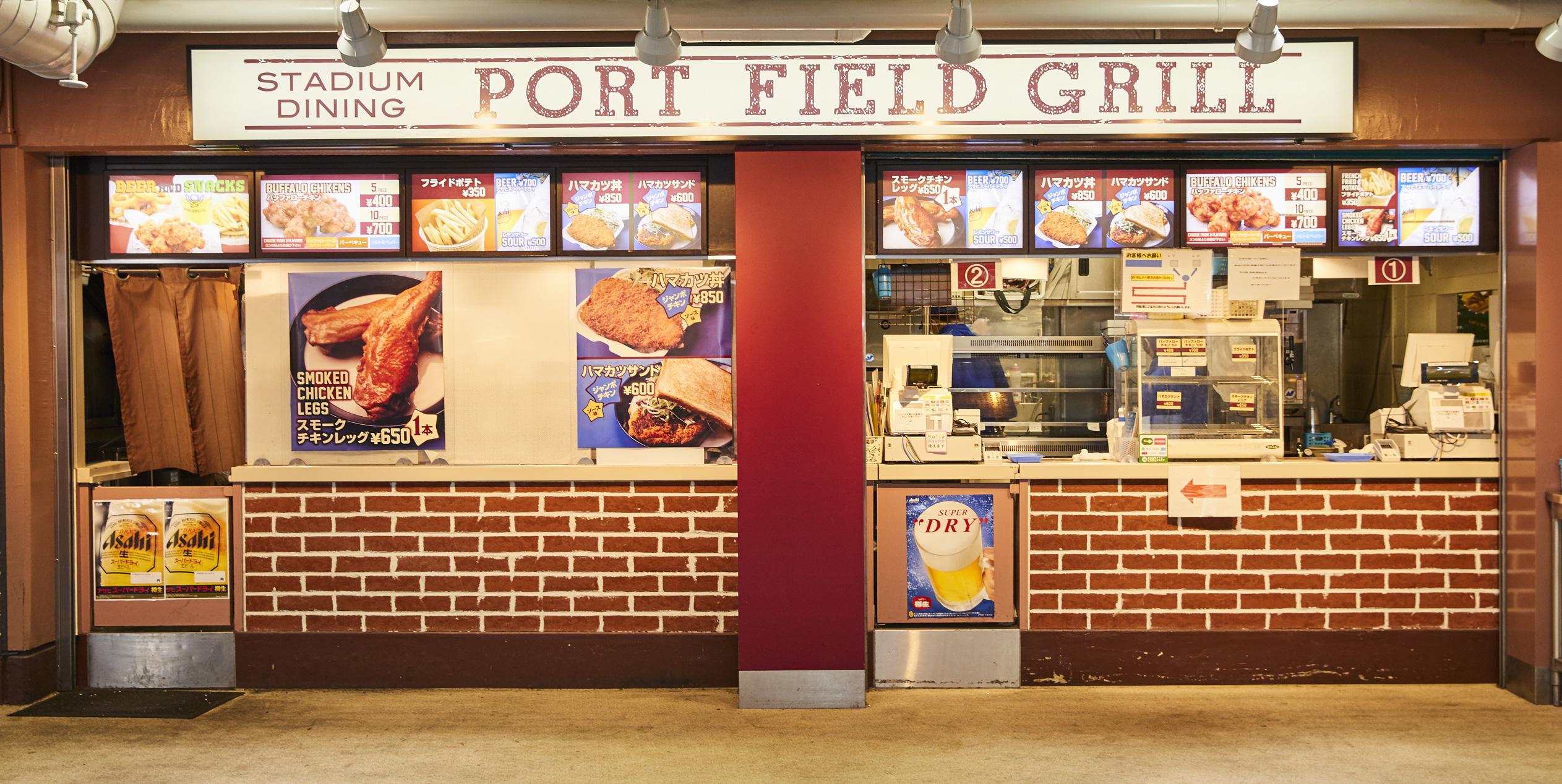 Foods & Shop - Detail - PORT FIELD GRILL