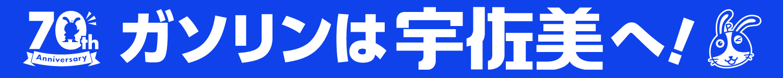 (株)宇佐美鉱油