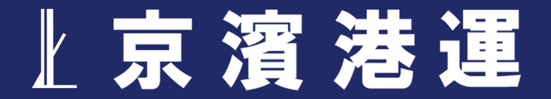 京濱港運(株)