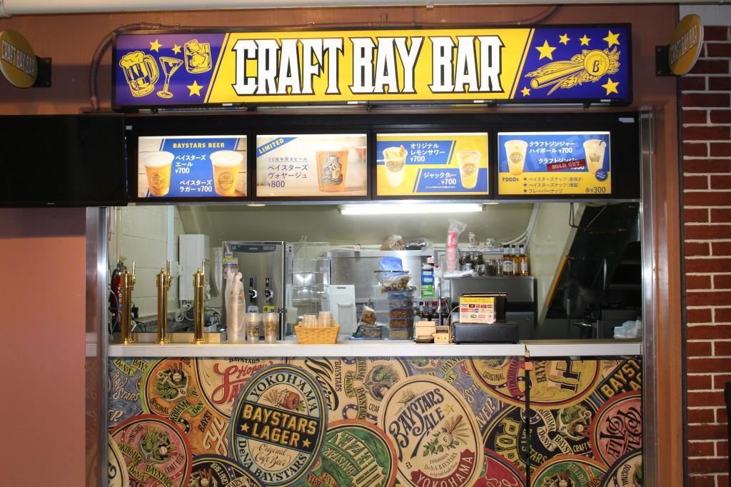 Foods & Shop - Detail - CRAFT BAY BAR (19通路横)