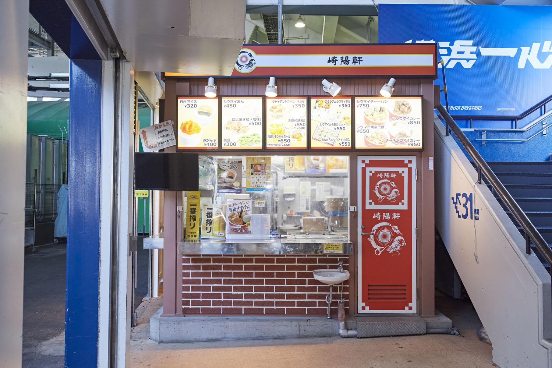 Foods & Shop - Detail - 崎陽軒 外野ライト店 (BAY SIDE)