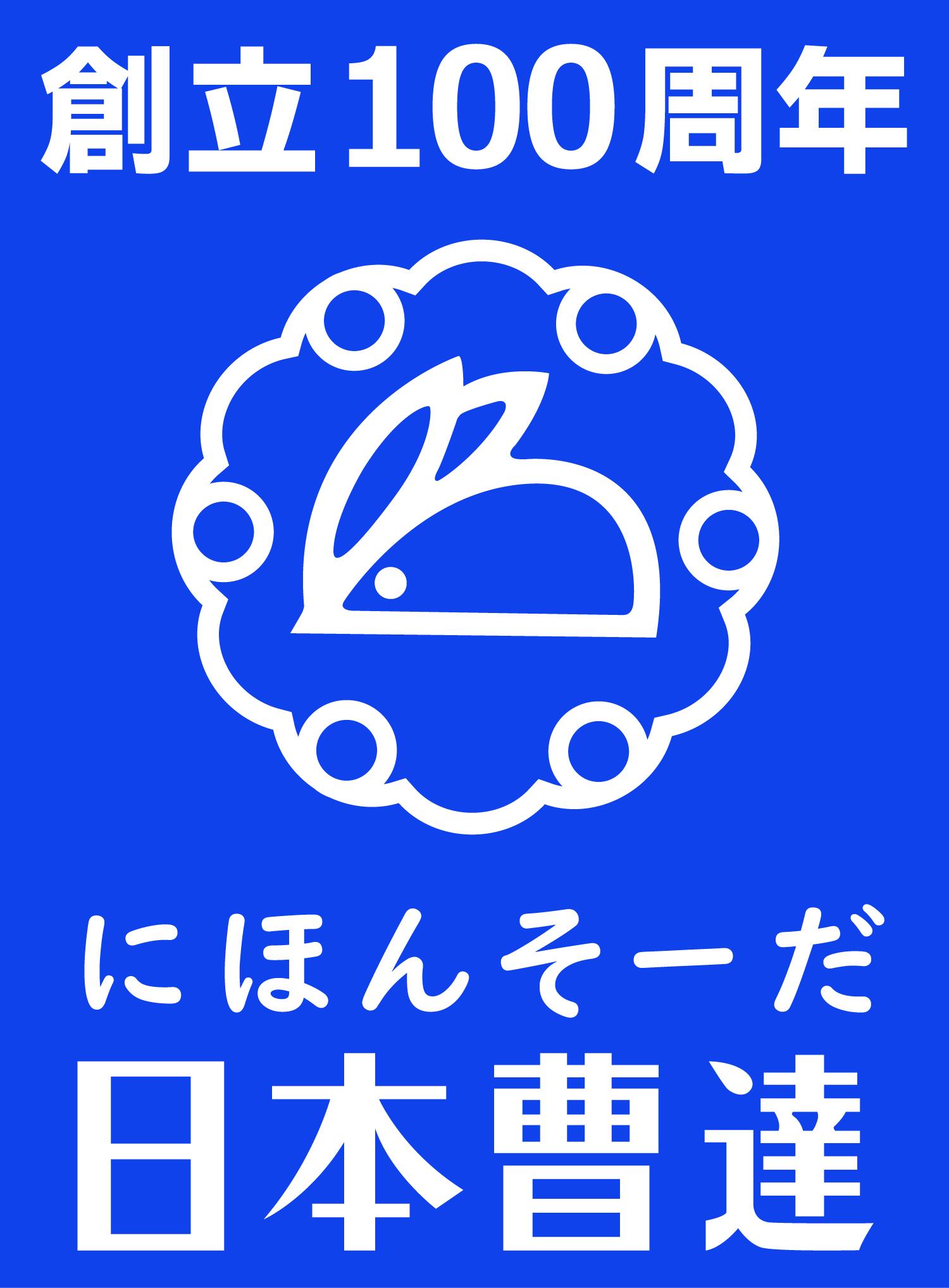 日本曹達(株)