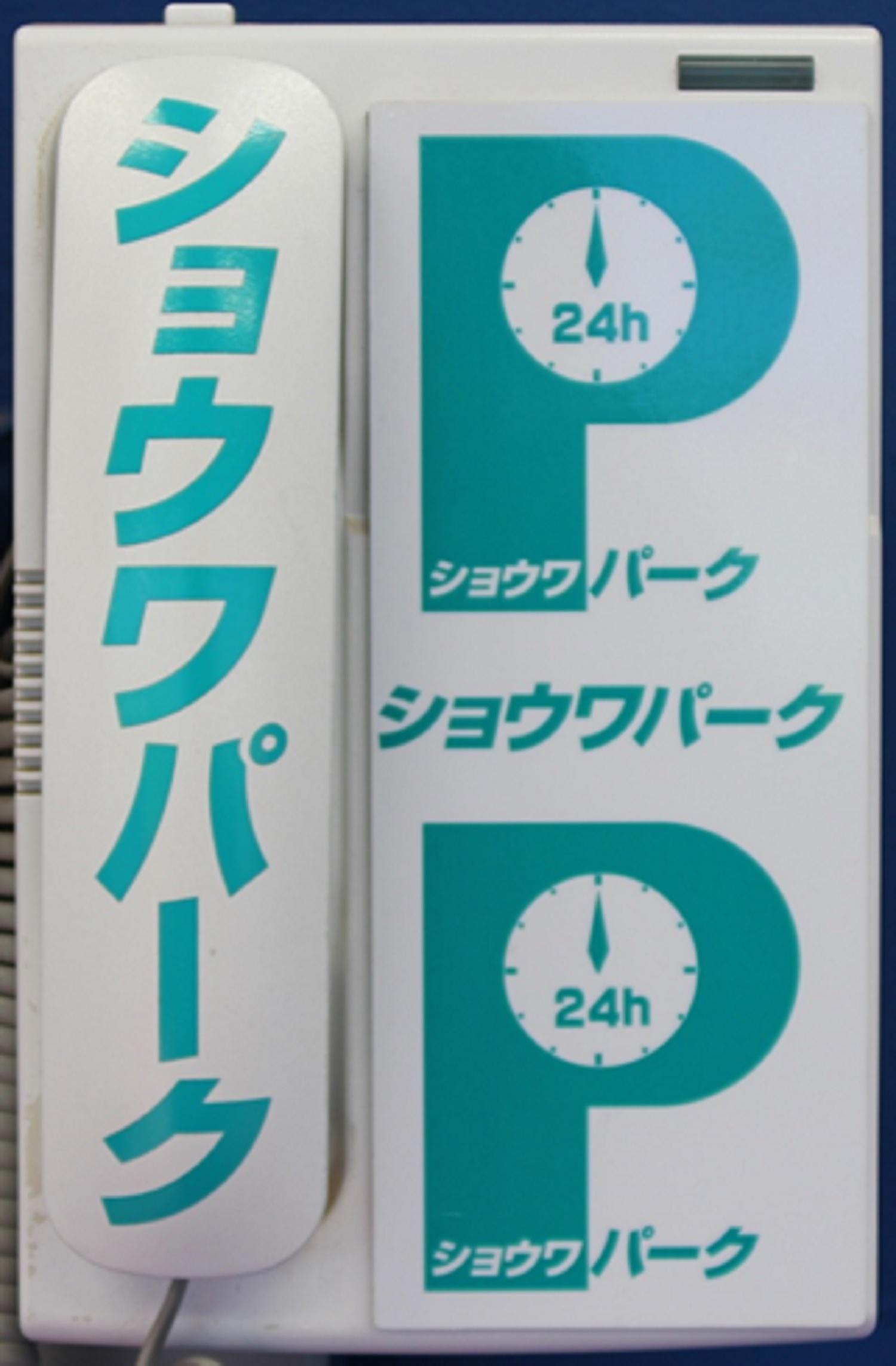 ショウワ電技研(株)