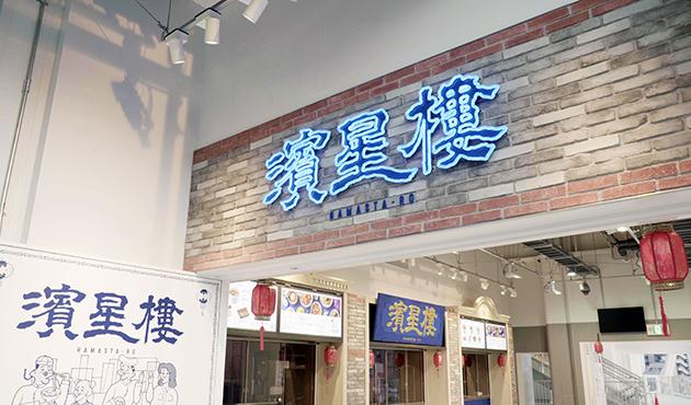 Foodshop - 「濱星樓」(HAMASTA RO)