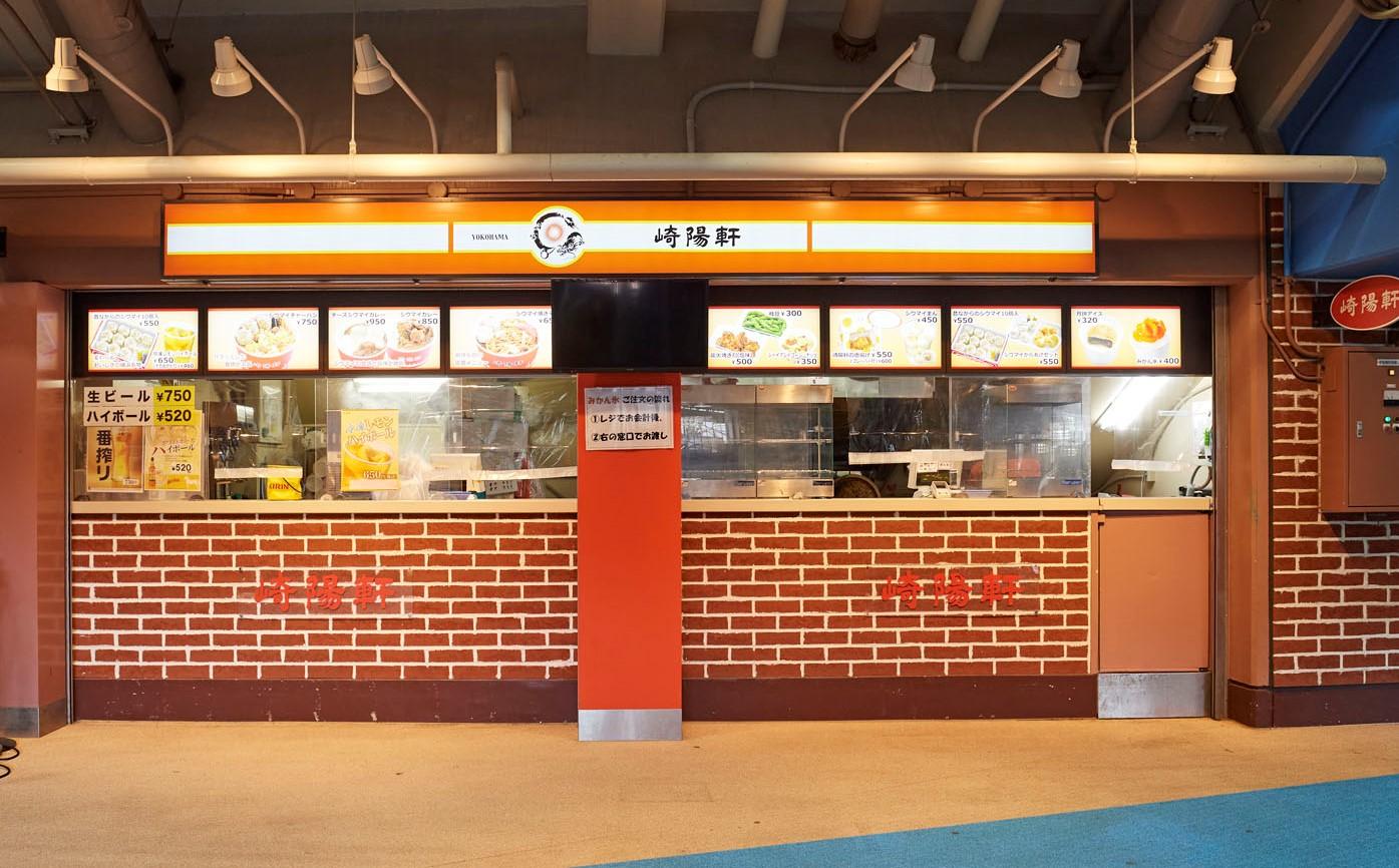 Foods & Shop - Detail - 崎陽軒 内野STAR SIDE店