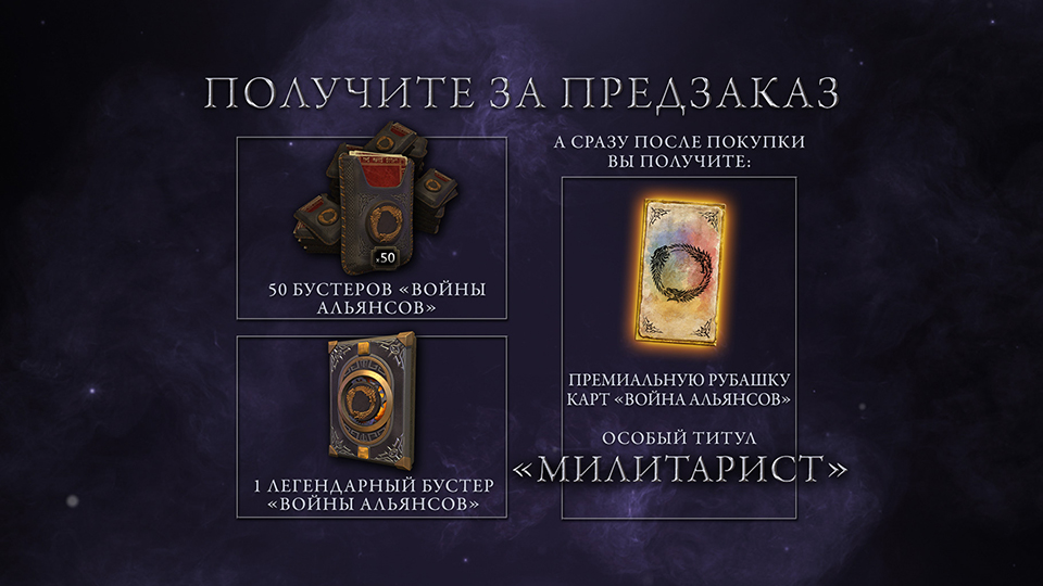 TESL AW Preorder in-body RU