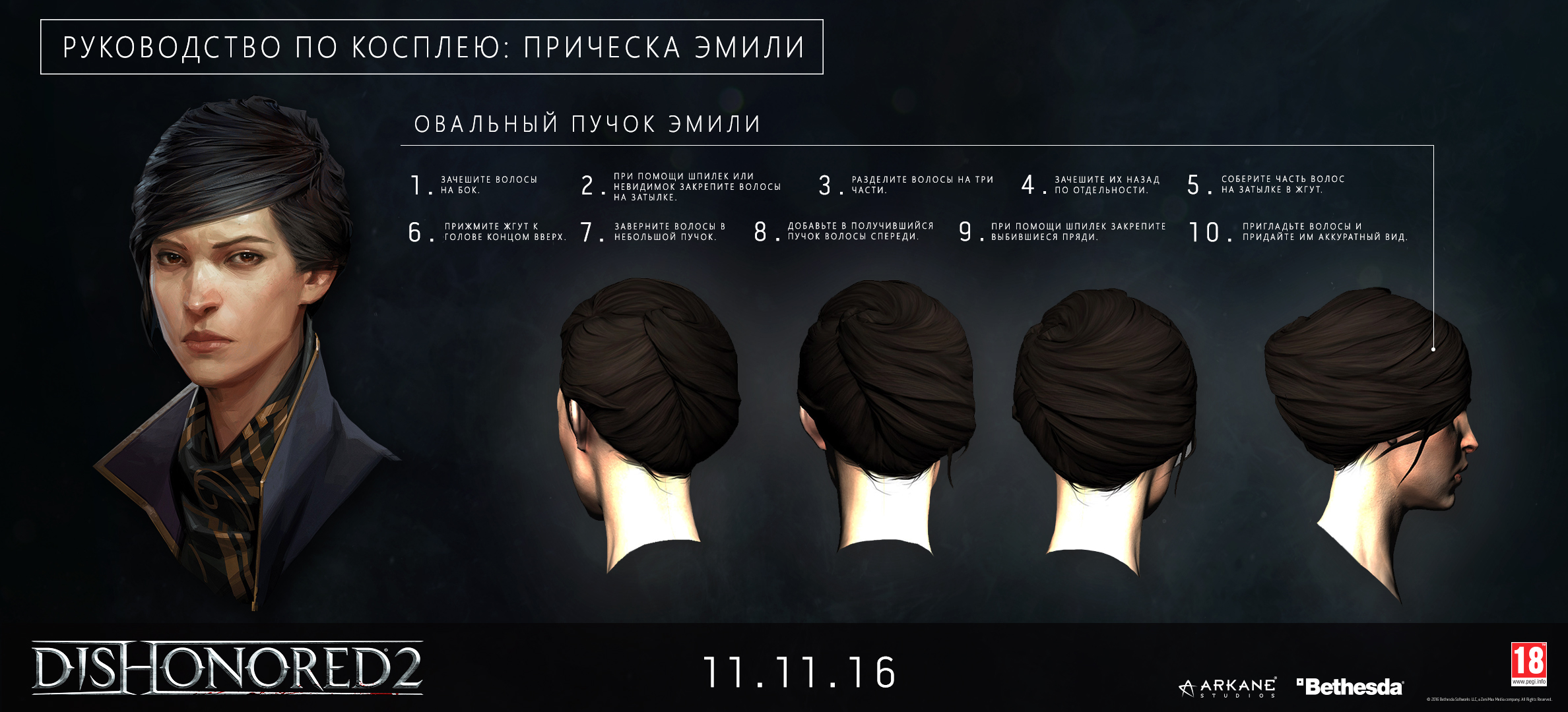 http://images.contentful.com/rporu91m20dc/HPHVFhpOW2aeeE20oigyq/5d842a3fa7001008c6074229722c78d3/Dishonored2_CosplayGuideRU_EmilyTwist_FULL.jpg