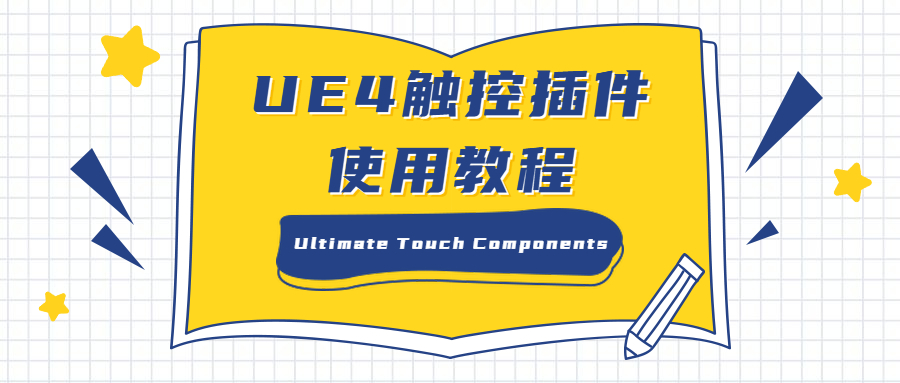 UE4触控插件Ultimate Touch Components的使用教程