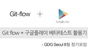 Google play gdg