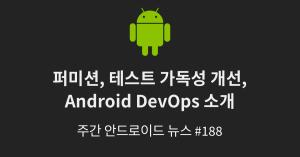 Android weekly188