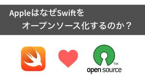 Why swift opensource