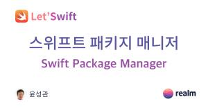 Letswift package manager cover