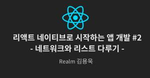 React native 2