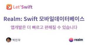 Letswift swift realm korean cover